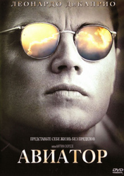 Авиатор (The Aviator) - 2004
